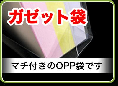 ガゼットOPP袋