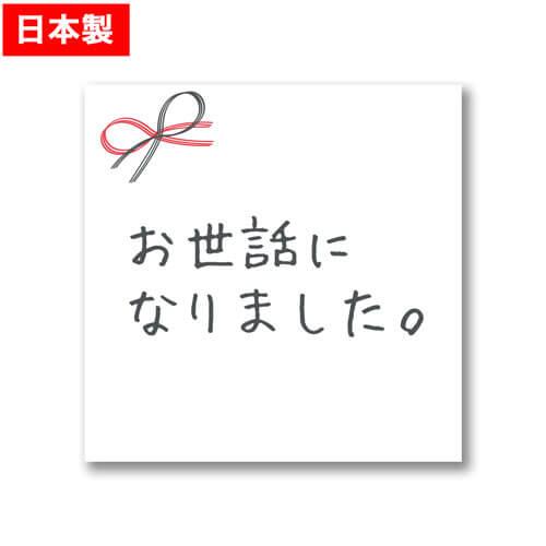 ギフトシールは日本製