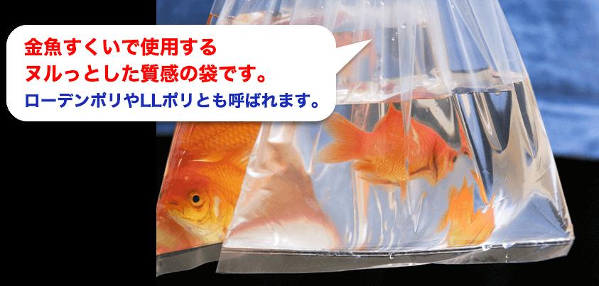 金魚すくいで使用するヌルっとした質感の袋です。