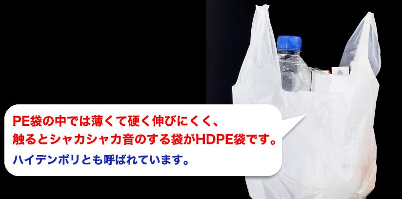 PE袋の中では薄くて硬く伸びにくく、触るとシャカシャカ音のする袋がHDPE袋です。