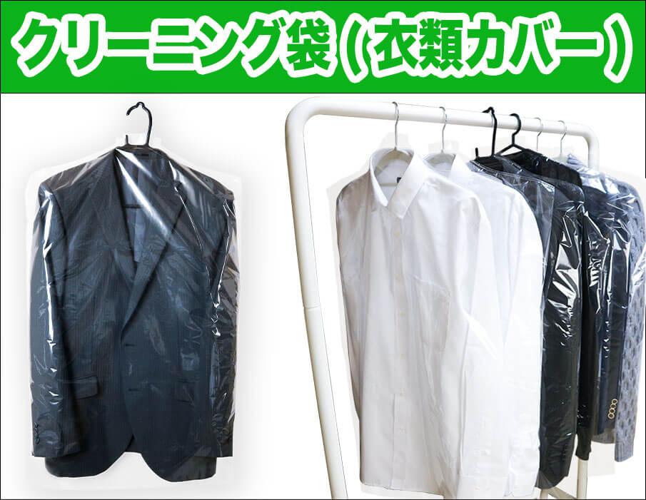 クリーニング袋(衣類カバー)