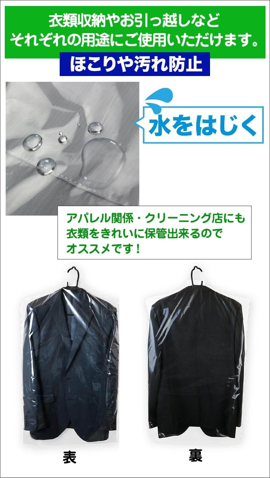 クリーニング袋の特徴
