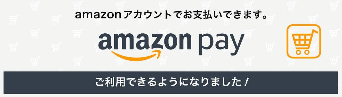 AmazonPay 利用可能です
