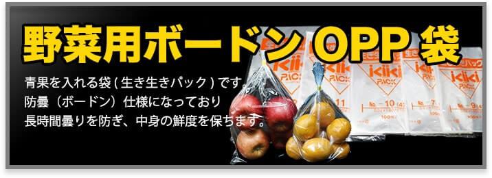 野菜用ボードンOPP袋商品一覧