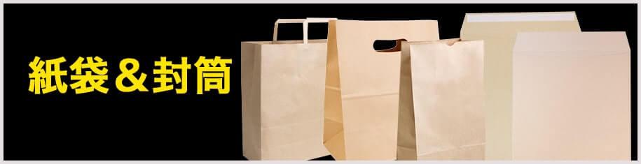 紙袋&紙封筒