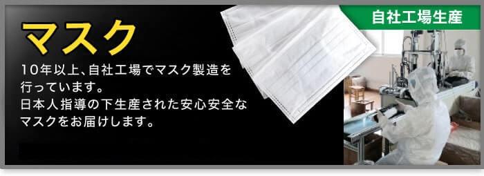 不織布マスク アイキャッチ画像