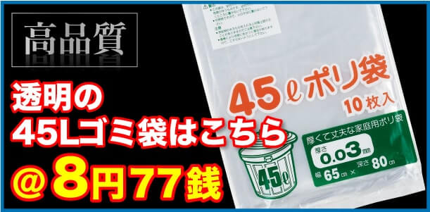 高品質な透明の45Lゴミ袋はこちら @8円77銭