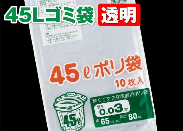 45Lゴミ袋 透明