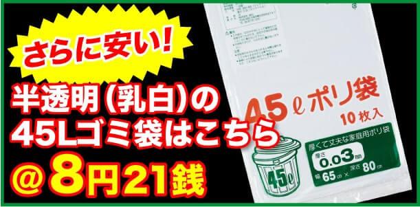さらに安い!半透明(乳白)の45Lゴミ袋はこちら @8円21銭