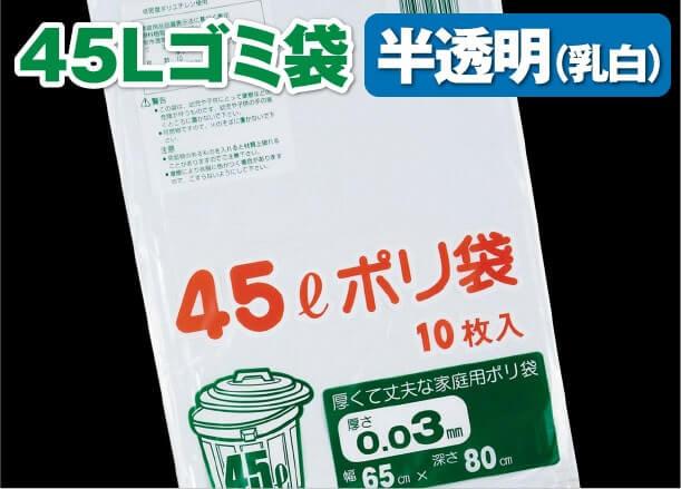 45Lゴミ袋 半透明(乳白)