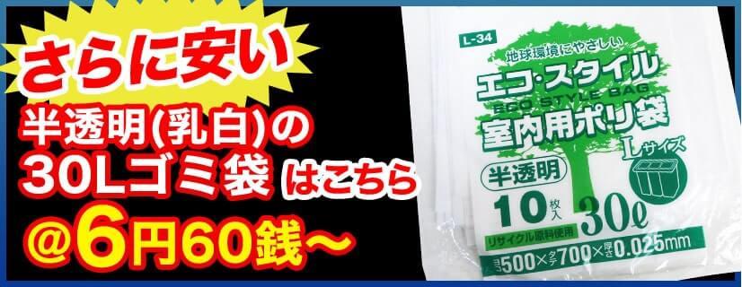 さらに安い!半透明(乳白)の30Lゴミ袋はこちら @6円60銭