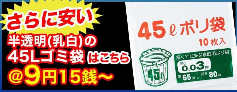 さらに安い!半透明(乳白)の45Lゴミ袋はこちら @9円15銭