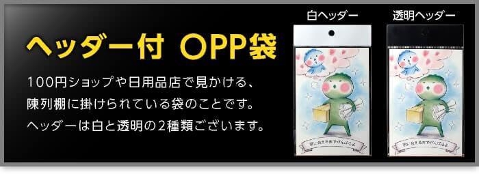 ヘッダー付 OPP袋