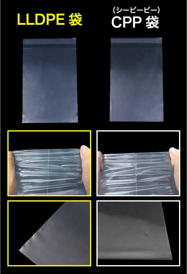 LLDPE袋とCPP袋の比較