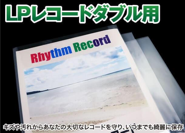 LPレコードダブル用 キズや汚れからあなたの大切なレコードを守り、いつまでも綺麗に保存