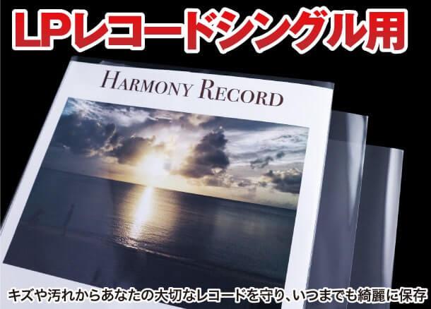 LPレコードシングル用 キズや汚れからあなたの大切なレコードを守り、いつまでも綺麗に保存