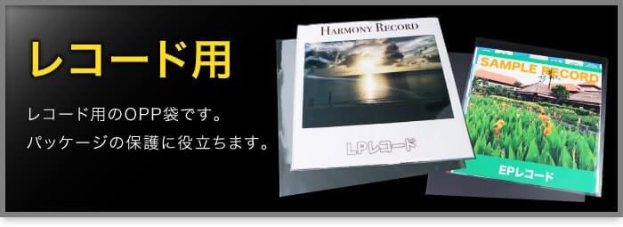 レコード用