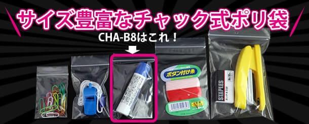 サイズの豊富なチャック式ポリ袋CHA-B8