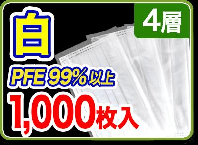 マスク1,000枚 個別包装