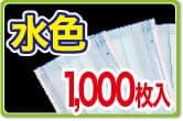 水色マスク 1,000枚