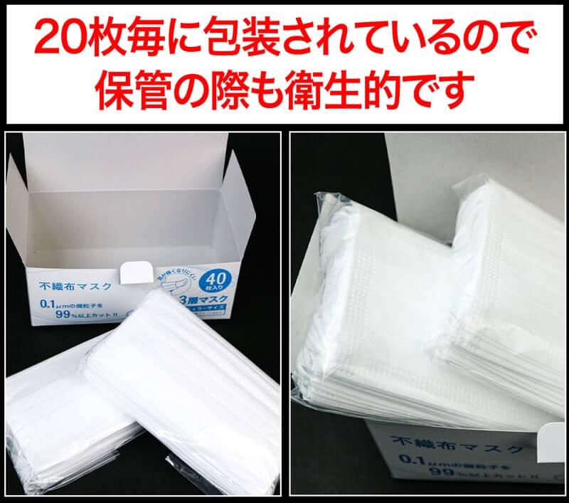 20枚毎に包装されているので保管の際も衛生的です
