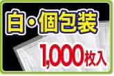 マスク1,000枚 個包装