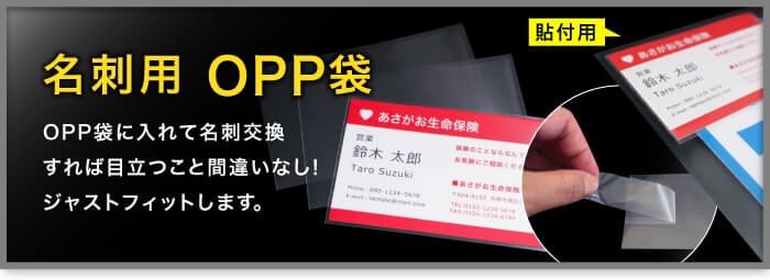 名刺用OPP袋 OPP袋に入れて名刺交換すれば目立つこと間違いなし!ジャストフィットします。