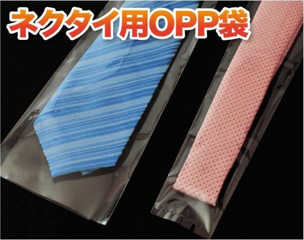 ネクタイ用OPP袋