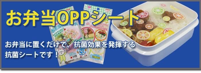 お弁当OPPシート。お弁当に置くだけで、抗菌効果を発揮するOPPシートです!