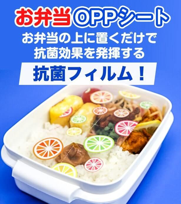 お弁当OPPシート小 お弁当の上に置くだけで抗菌効果を発揮する抗菌フィルム!