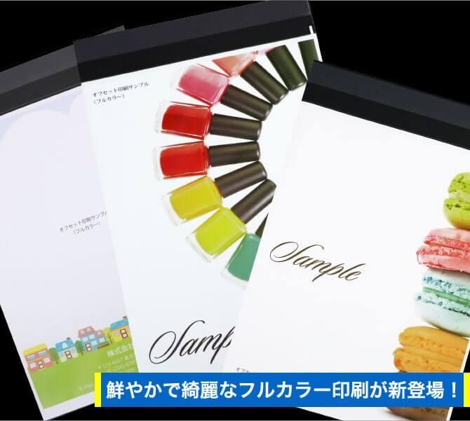 鮮やかで綺麗なフルカラー印刷が新登場!