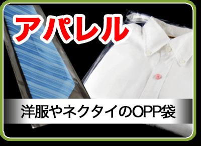 アパレル用OPP袋