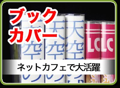 書籍関連・ブックカバー