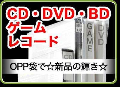 CD・DVD・レコード・ゲーム用OPP袋