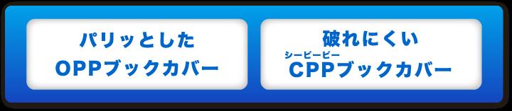 OPP透明ブックカバーとCPPブックカバーの選択