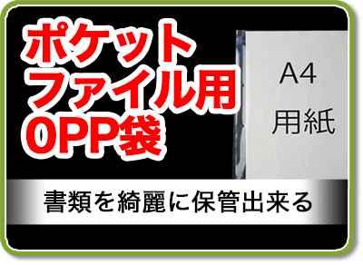 ポケットファイル用OPP袋
