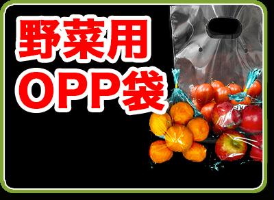 野菜用OPP袋(野菜用ボードン袋&スタンドパック)