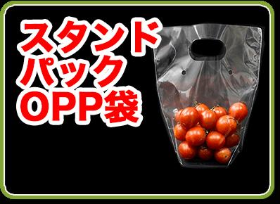 スタンドパックOPP袋