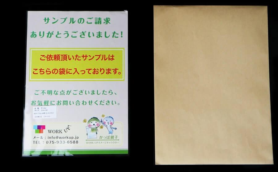 OPPのDM封筒と紙封筒