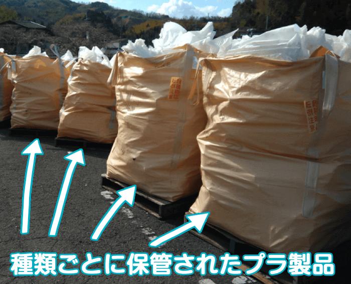 種類ごとに保管されたゴミ
