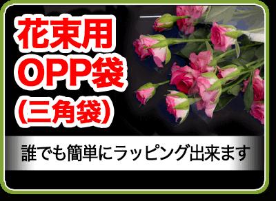 花束用OPP袋(三角袋)