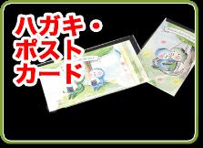 ハガキ・ポストカード用OPP袋
