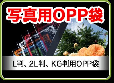 写真用OPP袋