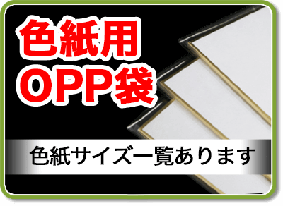 色紙用OPP袋