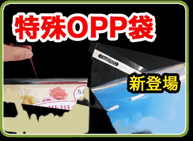 特殊テープ付き OPP袋