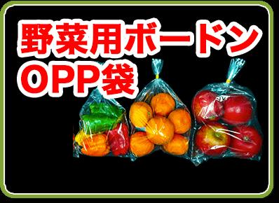野菜用ボードンOPP袋