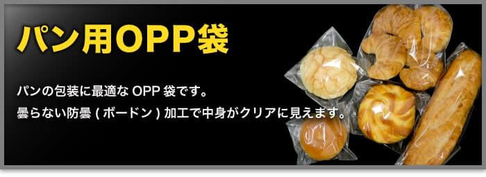 パン用OPP袋テープなし防曇(ボードン)タイプ