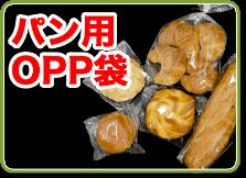 パン用OPP袋