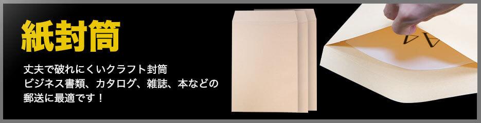 紙封筒 アイキャッチ画像