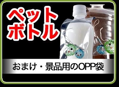 ペットボトル用OPP袋